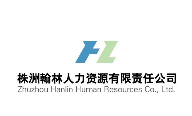 株洲翰林人力资源有限公司